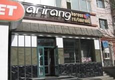 arirang 1