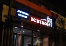 ichiro 1
