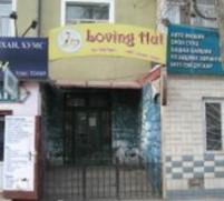 loving hut 1
