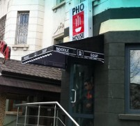 pho house 1