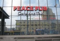 peace pub 1