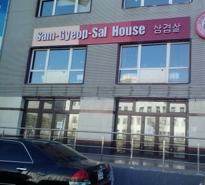 sam gyeop sal house 1