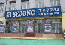 sejong 1