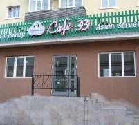 cafe 33 1
