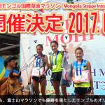 sougen marathon