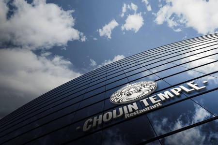 Choijin 2